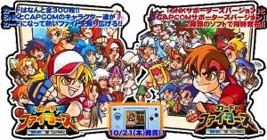 SNK Vs. Capcom Card Fighters' Clash 2 (NDS)